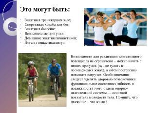 Это могут быть: Занятия в тренажерном зале; Спортивная ходьба или бег; Занятия в