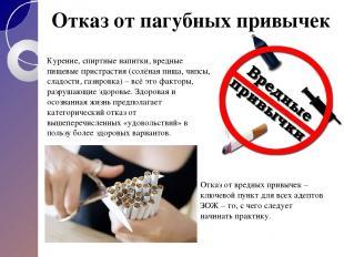 Отказ от пагубных привычек Курение, спиртные напитки, вредные пищевые пристрасти