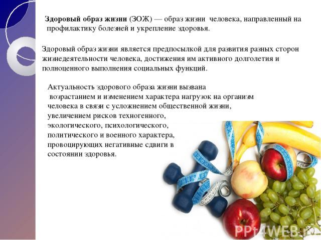 Здоровый образ жизни(ЗОЖ)—образ жизни человека, направленный на профилактикуболезней и укреплениездоровья. Здоровый образ жизни является предпосылкой для развития разных сторон жизнедеятельности человека, достижения им активного долголетия и …