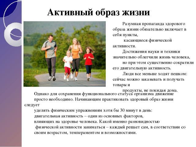 Разумнаяпропаганда здорового образа жизниобязательно включает в себя пункты, касающиеся физической активности. Достижения науки и техники значительно облегчили жизнь человека, но при этом существенно сократили его двигательную активность. Люди все…