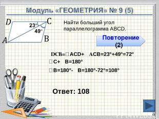 Ответ: 108 * Найти больший угол параллелограмма АВСD. Повторение (2) ∠DCВ=∠АCD+∠