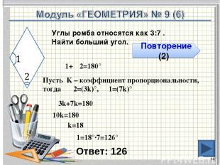 Ответ: 126 * Повторение (2) Углы ромба относятся как 3:7 . Найти больший угол. ∠