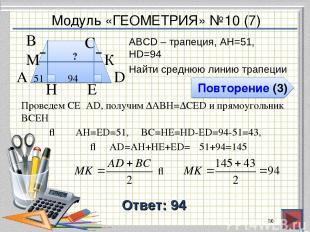 Модуль «ГЕОМЕТРИЯ» №10 (7) Повторение (3) Ответ: 94 АВСD – трапеция, AH=51, HD=9