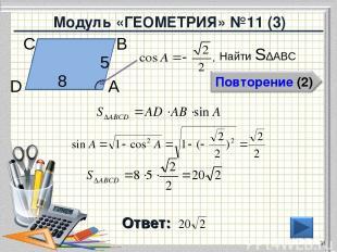 Модуль «ГЕОМЕТРИЯ» №11 (3) Ответ: Найти S∆ABC * В А D С 8 5