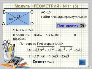 Модуль «ГЕОМЕТРИЯ» №11 (5) Ответ: АС=10. Найти площадь прямоугольника * В А D С
