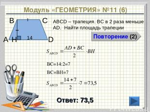 Модуль «ГЕОМЕТРИЯ» №11 (6) Ответ: 73,5 ABCD – трапеция. ВС в 2 раза меньше AD. Н