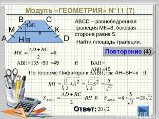 Модуль «ГЕОМЕТРИЯ» №11 (7) Ответ: ABCD – равнобедренная трапеция MK=8, боковая с