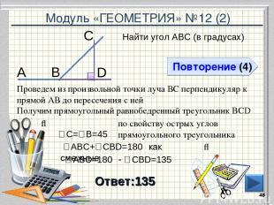 Модуль «ГЕОМЕТРИЯ» №12 (2) Повторение (4) Ответ:135 Найти угол АВС (в градусах)