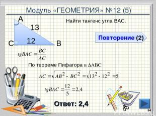 Модуль «ГЕОМЕТРИЯ» №12 (5) Повторение (2) Ответ: 2,4 Найти тангенс угла ВАС. * В