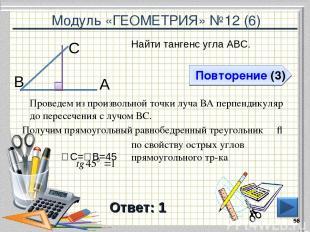 Модуль «ГЕОМЕТРИЯ» №12 (6) Повторение (3) Ответ: 1 * Повторение (3) Найти танген
