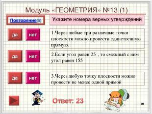 Модуль «ГЕОМЕТРИЯ» №13 (1) Укажите номера верных утверждений * 1.Через любые три