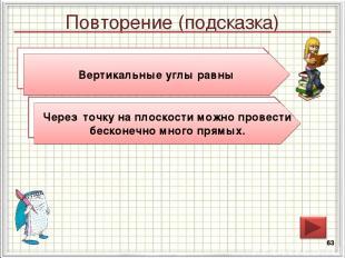 Повторение (подсказка) * Сформулируйте свойство вертикальных углов. Сколько прям
