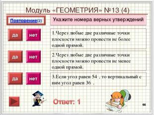 Модуль «ГЕОМЕТРИЯ» №13 (4) Укажите номера верных утверждений * 1.Через любые две
