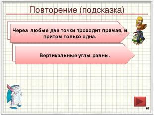 Повторение (подсказка) * Сформулируйте аксиому о взаимном расположении прямой и