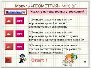 Модуль «ГЕОМЕТРИЯ» №13 (6) Укажите номера верных утверждений * 1.Если две паралл