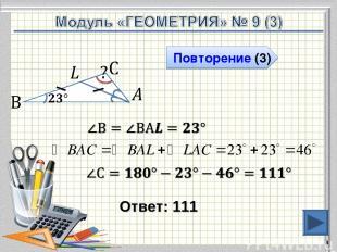 Ответ: 111 * Повторение (3)