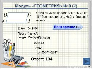 Ответ: 134 * Один из углов параллелограмма на 46° больше другого. Найти больший