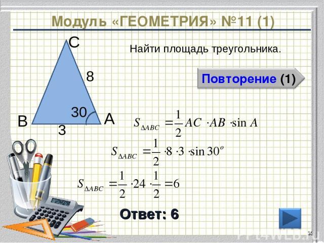 Модуль «ГЕОМЕТРИЯ» №11 (1) Ответ: 6 Найти площадь треугольника. * В С А 8 3 30⁰