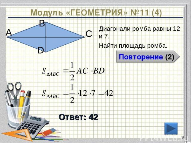 Модуль «ГЕОМЕТРИЯ» №11 (4) Ответ: 42 Диагонали ромба равны 12 и 7. Найти площадь ромба. * В А D С