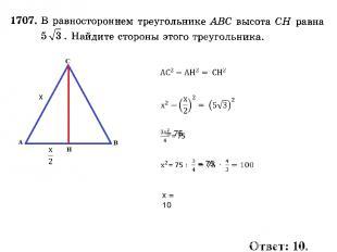 х х = 10 Ответ: 10.