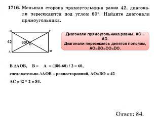 60О 42 Диагонали прямоугольника равны, АС = AD. Диагонали пересекаясь делятся по