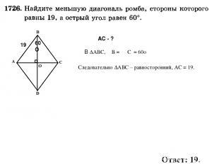 АС - ? 19 60О В ∆АВС, ∠В = ∠ С = 60о Следовательно ∆АВС – равносторонний, АС = 1