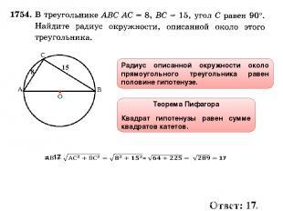 Радиус описанной окружности около прямоугольного треугольника равен половине гип