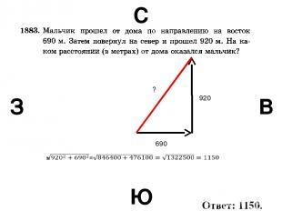 С В Ю З 690 920 ? Ответ: 1150.