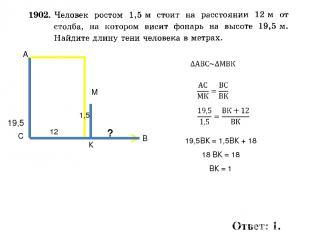 12 1,5 ? 19,5 А М С 19,5ВК = 1,5ВК + 18 18 ВК = 18 ВК = 1 К В Ответ: 1.