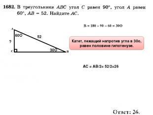 60О ? 52 ∠В = 180 – 90 – 60 = 30О 30О Катет, лежащий напротив угла в 30о, равен