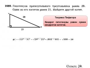 21 29 Теорема Пифагора Квадрат гипотенузы равен сумме квадратов катетов. Ответ: