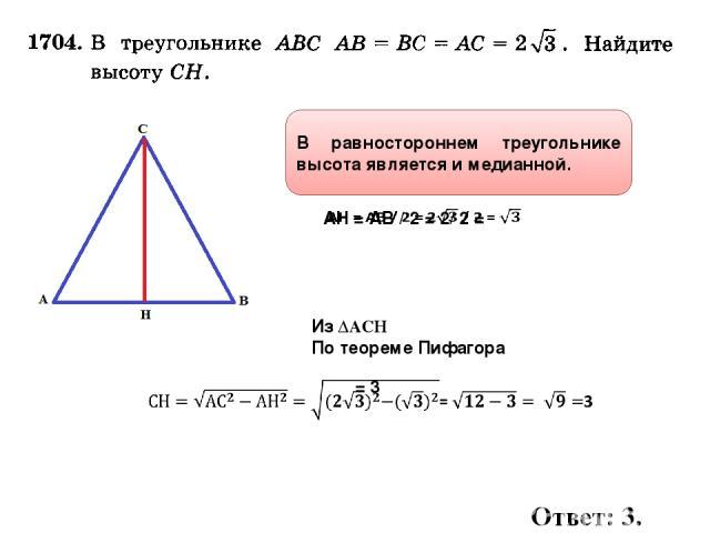 Из ∆АСН По теореме Пифагора В равностороннем треугольнике высота является и медианной. Ответ: 3.
