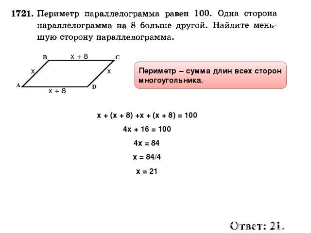 Периметр – сумма длин всех сторон многоугольника. х х + 8 х + 8 х х + (х + 8) +х + (х + 8) = 100 4х + 16 = 100 4х = 84 х = 84/4 х = 21 Ответ: 21.