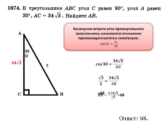 30О ? Ответ: 68.