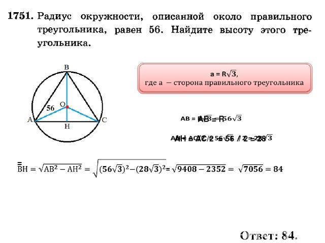56 Ответ: 84.