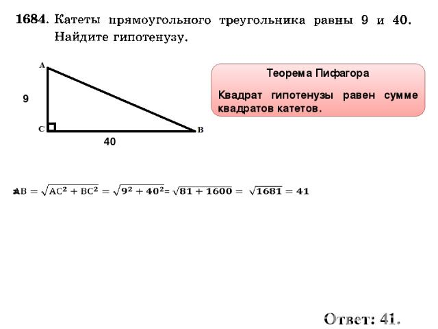 40 9 Теорема Пифагора Квадрат гипотенузы равен сумме квадратов катетов. Ответ: 41.