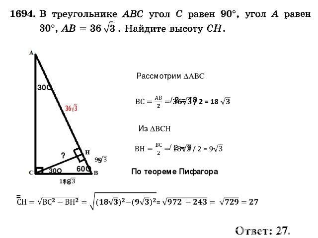 30О ? 60О 30О По теореме Пифагора Ответ: 27. Рассмотрим ∆АВС Из ∆ВСН