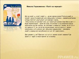 Микола Герасименко «Політ на черешні» Що не кажіть, а кмітливість – дуже хороша