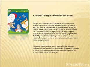 Анатолій Григорук «Волелюбний вітер» Якщо ти полюбляєш подорожувати, то повинен
