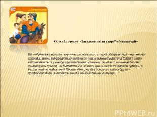 Олесь Ільченко «Загадкові світи старої обсерваторії» Ви мабуть вже встигли скучи