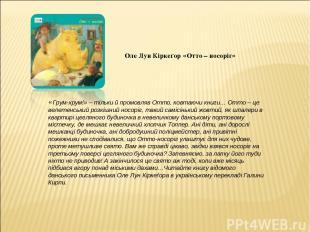 Оле Лун Кіркеґор «Отто – носоріг» «Грум-хрум!» – тільки й промовляв Отто, ковтаю