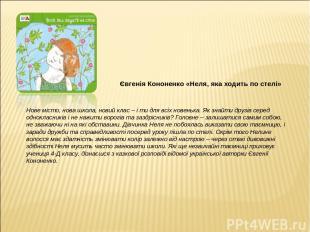 Євгенія Кононенко «Неля, яка ходить по стелі» Нове місто, нова школа, новий клас
