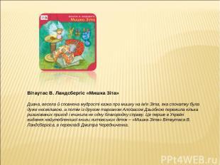 Вітаутас В. Ландсбергіс «Мишка Зіта» Дивна, весела й сповнена мудрості казка про