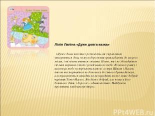 Лілія Лапіна «Дуже довга казка» «Дуже довга казочка» розповість, як з краплинок