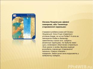 Оксана Лущевська «Дивні химерики, або Таємниця старовинної скриньки» Справжня рі