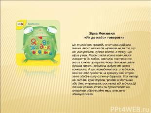 Зірка Мензатюк «Як до жабок говорити» Ця книжка про пригоди хлопчика-мрійника Ів