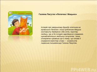 Галина Пагутяк «Лялечка і Мацько» Історія про зворушливу дружбу хлопчика на пріз