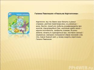 Галина Павлишин «Уікальна Картоплина» Картопля, яку ти давно звик бачити в різни