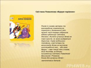 Світлана Поваляєва «Вррум-чарівник» Разом із синами авторки та виноградним слима