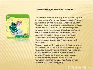 Анатолій Птіцин «Ниточка і Ложкін» Письменник Анатолій Птіцин наполягає, що ця і